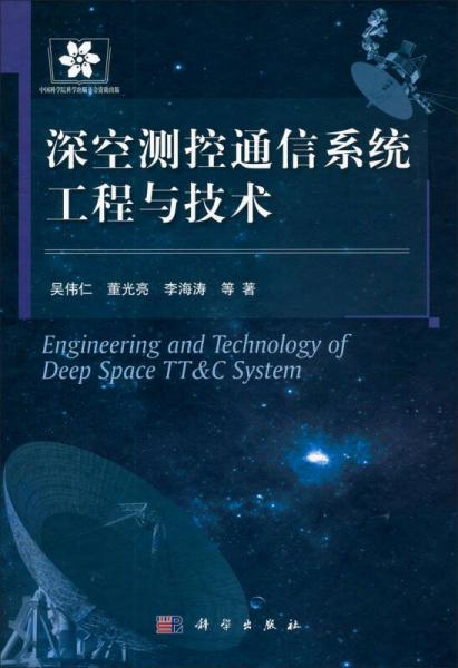 深空测控通信系统工程与技术