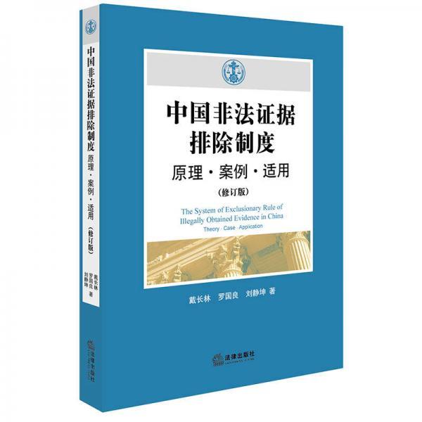 中国非法证据排除制度:原理·案例·适用(修订版)