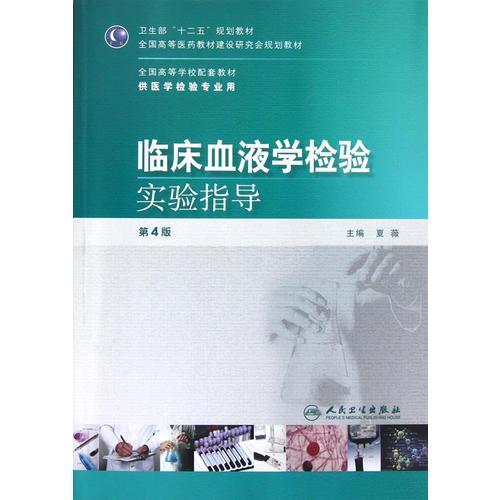 临床血液学检验实验指导(第四版/本科检验配教)