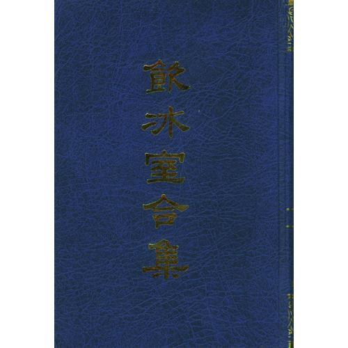 饮冰室合集(全十二册)