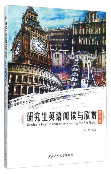 研究生英语阅读与欣赏 艺术类