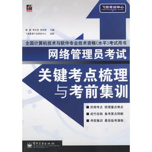 网络管理员考试关键考点梳理与考前集训/全国计算机技术与软件专业技术资格(水平)考试用书