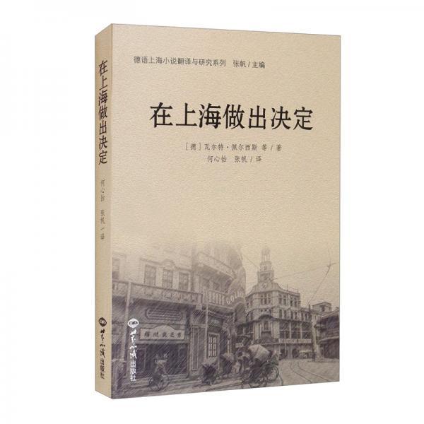 在上海作出决定