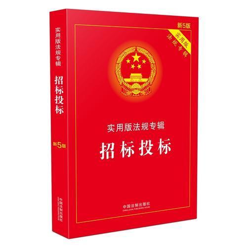 招标投标 实用版法规专辑(新5版)