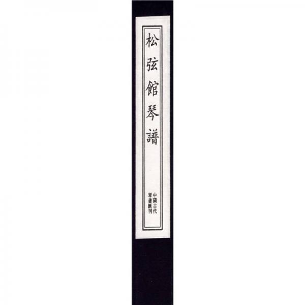 松弦馆琴谱