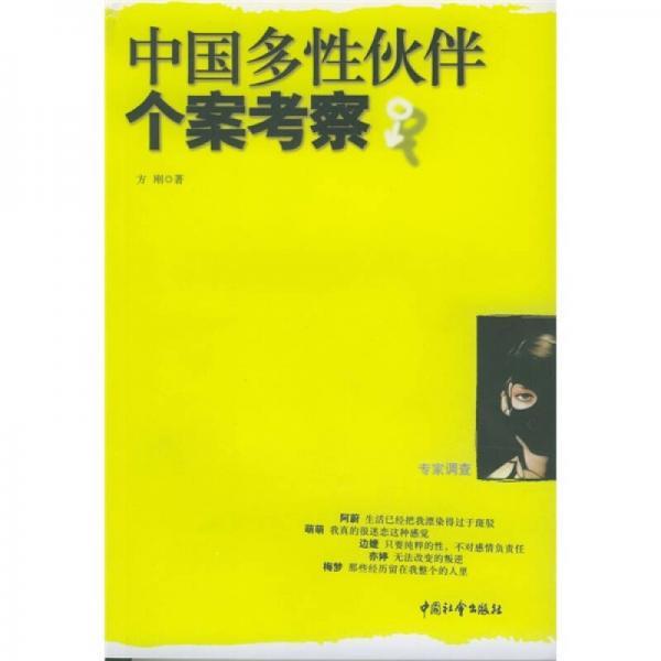 中国多性伙伴个案考察