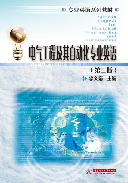 电气工程及其自动化专业英语(第2版)