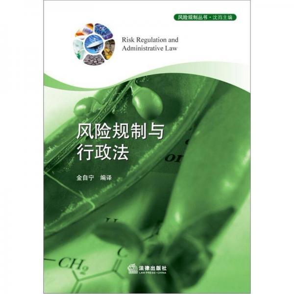 风险规制丛书:风险规制与行政法