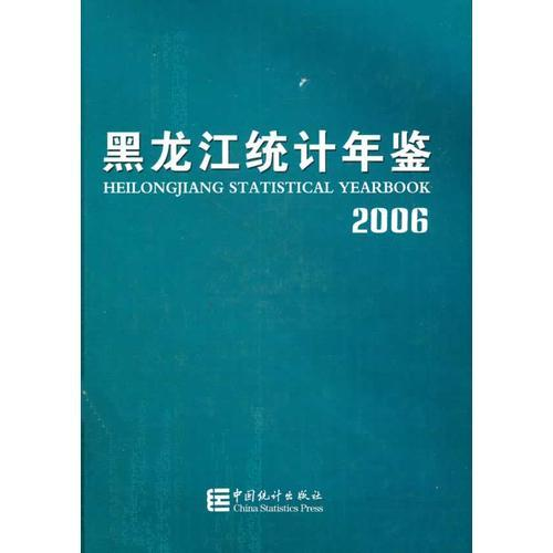 黑龙江统计年鉴2006