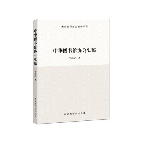 中华图书馆协会史稿