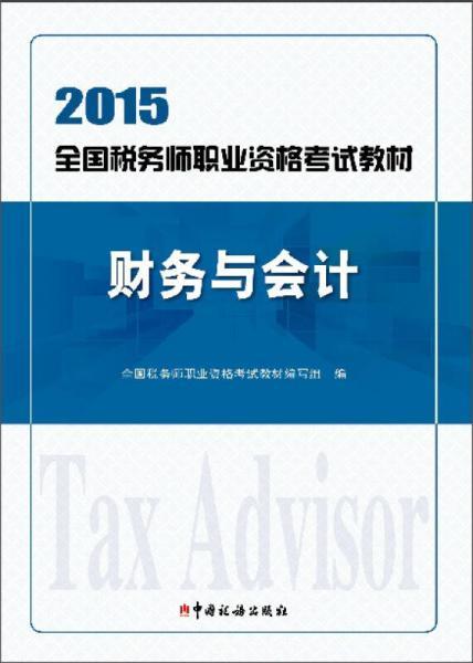 2015年全国税务师职业资格考试教材:财务与会计