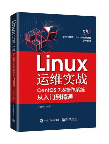 Linux运维实战:CentOS7.6操作系统从入门到精通