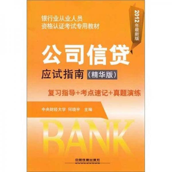 银行业从业人员资格认证考试专用教:公司信贷应试指南(精华版)(2012版)