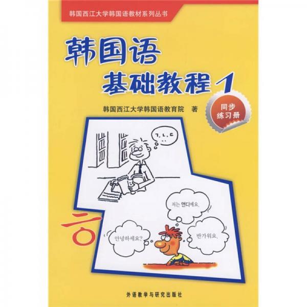 韩国西江大学韩国语教材系列丛书·韩国语基础教程1:同步练习册