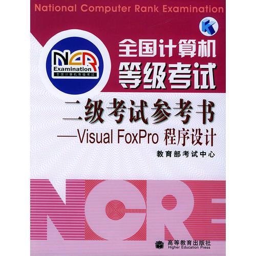 全国计算机等级考试二级考试参考书——Visual FoxPro程序设计