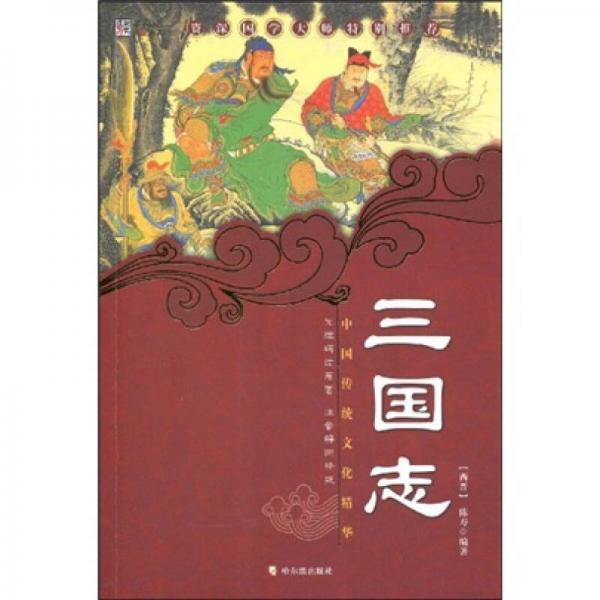 中国传统文化精华·知书达礼典藏:三国志(第3版)