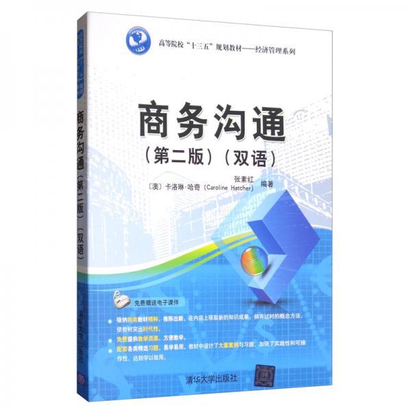 """商务沟通(第2版双语)/高等院校""""十三五""""规划教材·经济管理系列"""