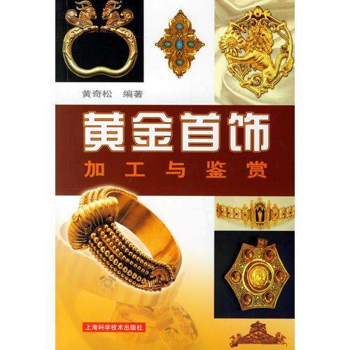 黄金首饰加工与鉴赏