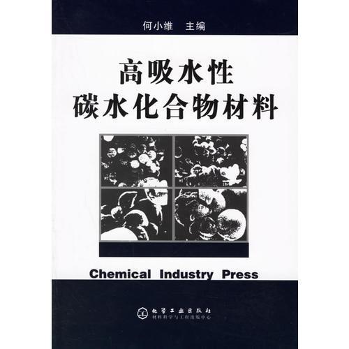 高吸水性碳水化合物材料