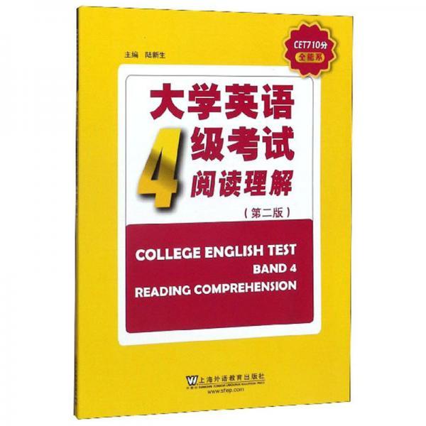 大学英语4级考试阅读理解(第2版)/CET710分全能系