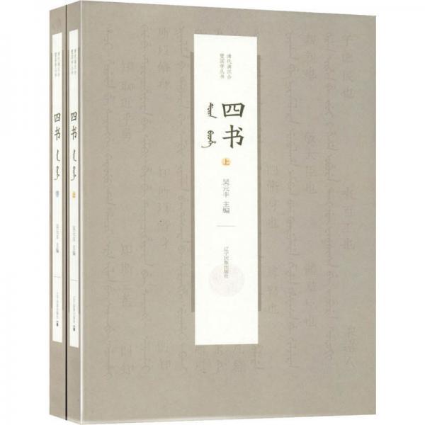 四书(套装上下册)/清代满汉合璧国学丛书