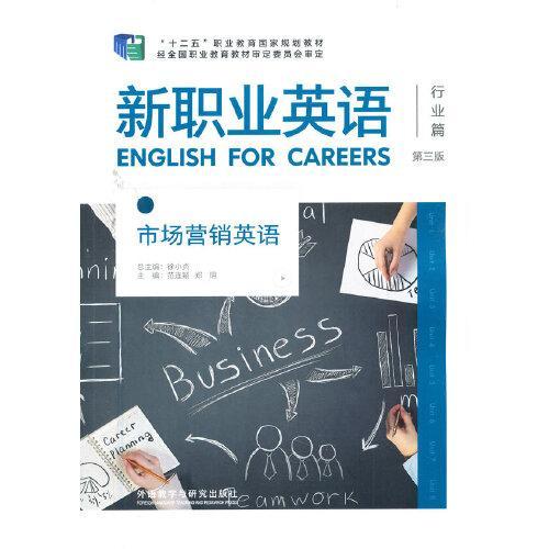 市场营销英语(第三版)