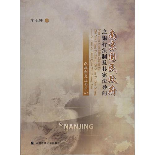 南京国民政府之银行法制及其宪法导向——以规则变迁为中心