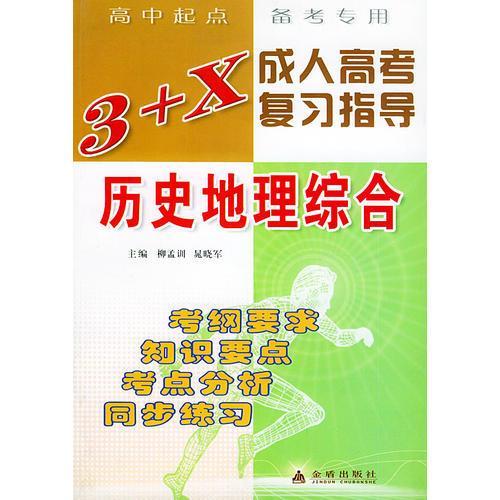 3+X成人高考复习指导·历史地理综合