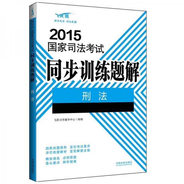 2015国家司法考试同步训练题解刑法
