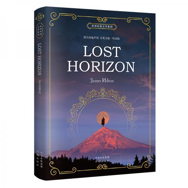 世界经典文学系列消失的地平线全英文版·听读版LostHorizon
