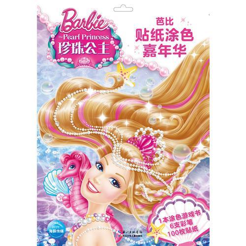芭比贴纸涂色嘉年华:珍珠公主