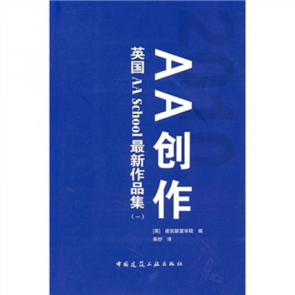 AA创作:英国AA School最新作品集1