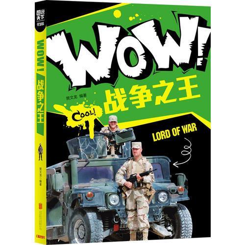 小学生科普百科 WOW!战争之王