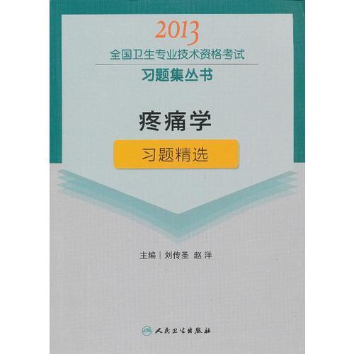 疼痛学习题精选-2013全国卫生专业技术资格考试习题集丛书