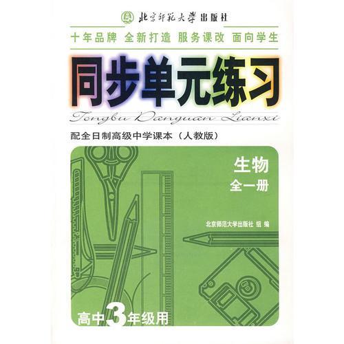 同步单元练习·配全日制高级中学课本(人教版):生物-全一册(高中3年级用)