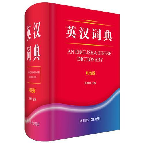 英汉词典(双色版)