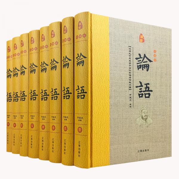 经典国学古籍全套图书:论语(精装套装8册)珍藏版古籍只为文物整理收藏