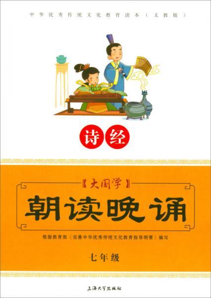 大国学朝读晚诵 诗经(七年级)/中华优秀传统文化教育读本(义教版)