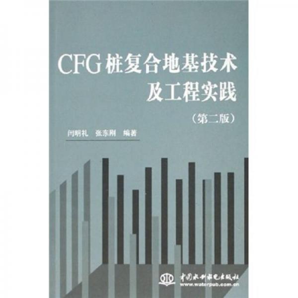 CFG桩复合地基技术及工程实践(第2版)