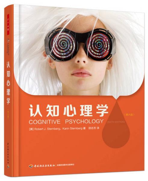 认知心理学(第六版)(万千心理)