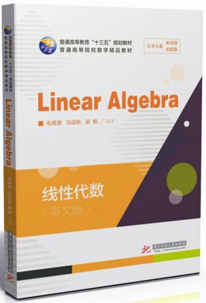 线性代数=Linear-Algebra:英文