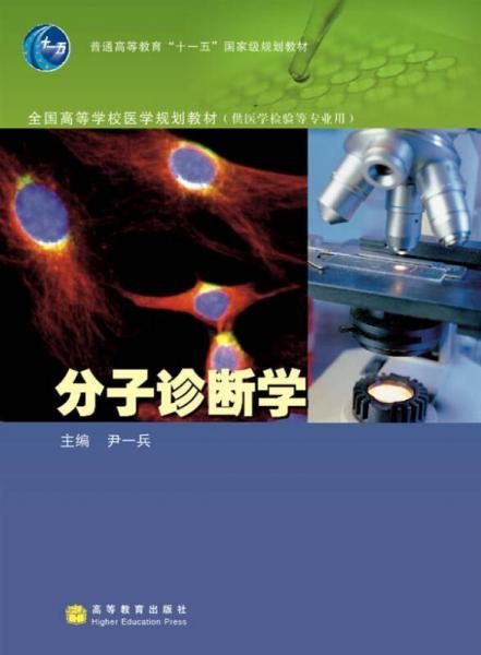全国高等学校医学规划教材:分子诊断学