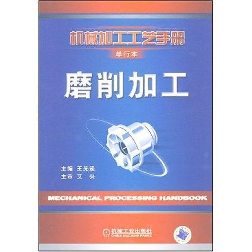 机械加工工艺手册:单行本.第2卷.加工技术卷.磨削加工