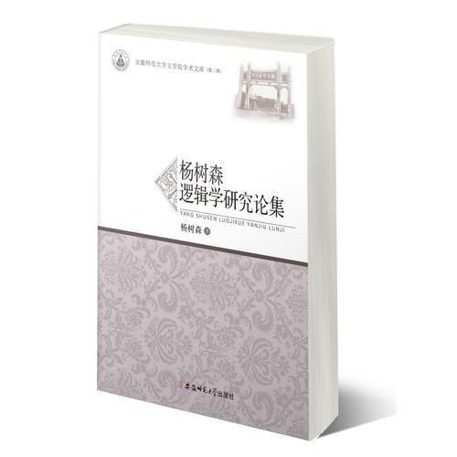 杨树森逻辑学研究论集/安徽师范大学文学院学术文库