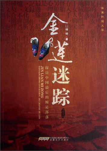 金莲迷踪:探访中国最后的缠足部落