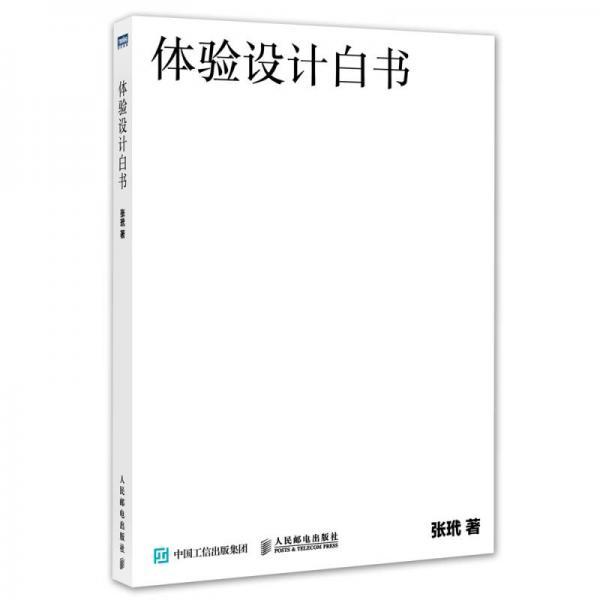 体验设计白书