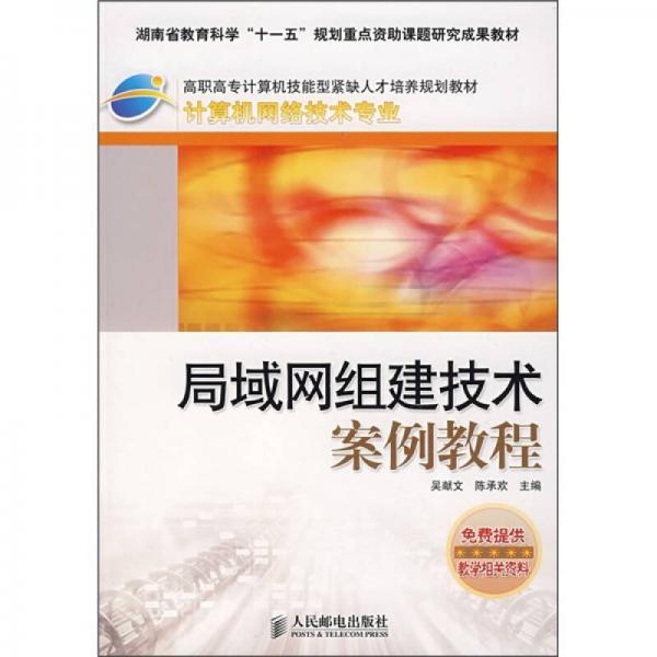 局域网组建技术案例教程
