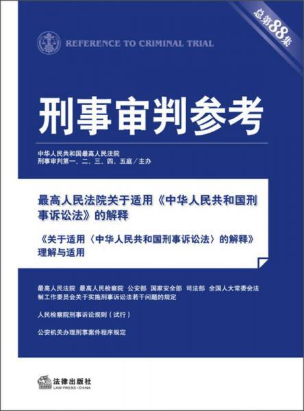 刑事审判参考(2012年·第5集 总第88集)