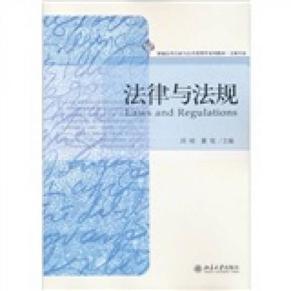 新编公共行政与公共管理学系列教材·文秘专业:法律与法规