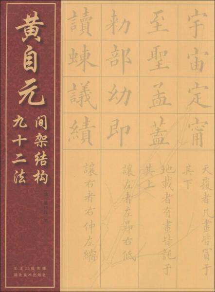 黄自元间架结构九十二法